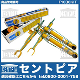 F10用 Bilstein B6 HiPerformanceShock BMW [F10B6KIT]