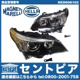 E60/E61前中期 バイキセノンヘッドライト 左右セット BMW [hed606102]