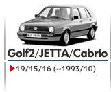 ゴルフ2/ジェッタ/カブリオ