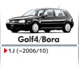 ゴルフ4/ボーラ